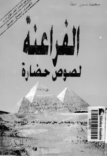 كتاب الفراعنة لصوص حضارة .. محمد سمير عطا