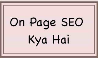 On Page SEO Kya Hai