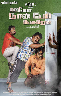 hello naan pei pesuren 2016 Watch full Tamil movie online free