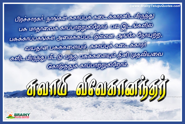 Swami Vivekananda Quotes In Tamil, Tamil motivational quotes, Swami Vivekananda Hd images, pictures, Vivekananda words in Tamil, Inspiring Tamil Quotes from Swami Vivekananda, vivekananda quotes in tamil for youth, swami vivekananda quotes in tamil language, vivekananda quotes in tamil pdf, vivekananda quotes in tamil free download, swami vivekananda quotes in tamil language, Great Quotes of Swami Vivekananda in Tamil, Golden words of Swami Vivekananda in Tamil, kalai vanakkam Quotes for friends, Good morning Quotes in Tamil font, best good morning quotes in tamil, Best Good evening thoughts in tamil, சுவாமி விவேகானந்தர்,