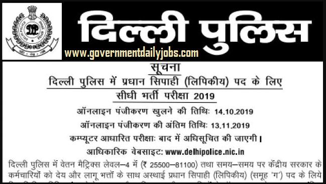 Delhi Police Head Constable Job 2019
