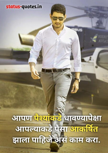 Royal Status In Marathi