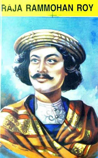 Raja Ram Mohan Roy : Early Life and Reforms-నవ భారతానికి నాంది పలికిన.. రాజా రామ్మోహన్ రాయ్