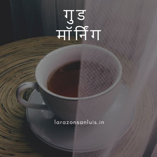 good-morning-images-in-hindi-hd