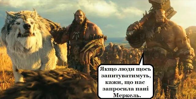 Дуротан і Оргрим