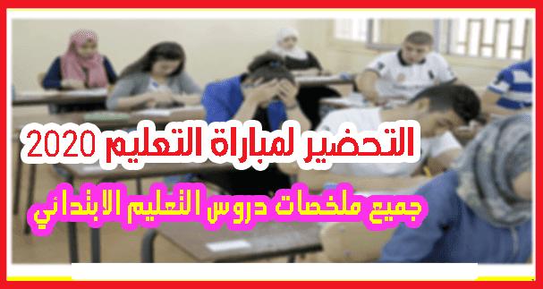 التحضير لمباراة التعليم 2020