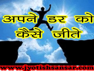 dar ko hatane ke upay in hindi jyotish