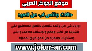 حالات واتس اب عن العيد 2021 - الجوكر العربي
