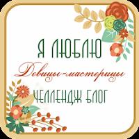 http://devici-masterici.blogspot.ru/