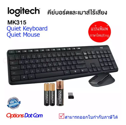 Logitech MK315 Quiet Keyboard