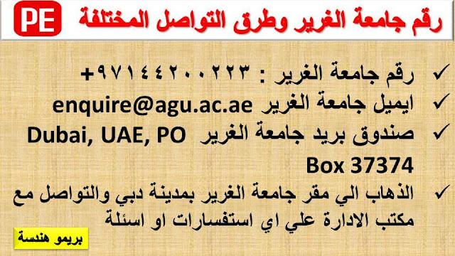 رقم جامعة الغرير ايميل جامعة الغرير