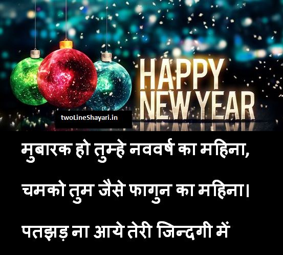 New Year Images 2021 ,New Year Images Download , New year shayari