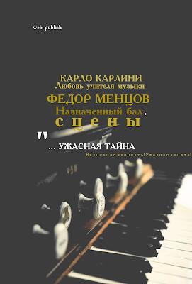 Карло Карлини. Любовь учителя музыки
