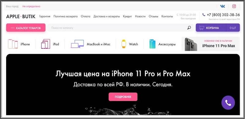 Мошеннический сайт apple-butik.ru, istore.su – Отзывы о магазине, развод! Фальшивый магазин