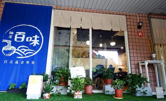 麵屋百味日式蔬食專賣~基隆素食日式料理、平價拉麵