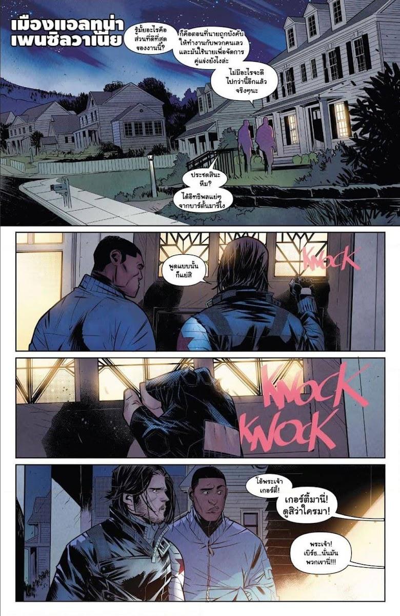Falcon & Winter Soldier - หน้า 22