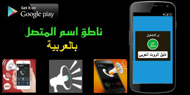 أفضل 3 تطبيقات للنطق باسم المتصل باللغة العربية المفهومة لهواتف الاندرويد