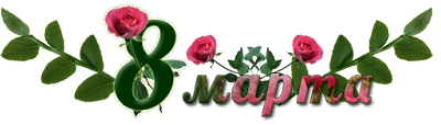http://vsecvetytebe.blogspot.ru/
