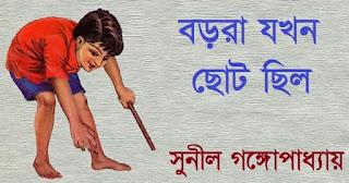 Sunil Gangopadhyay Bengali Story vCollection PDF