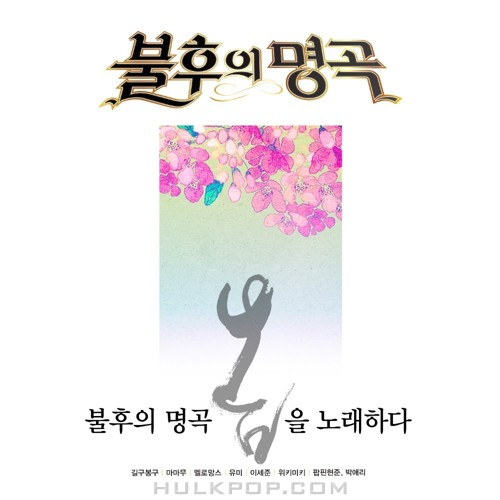 Various Artists – Immortal Song (Singing The Legend – 봄을 노래하다)