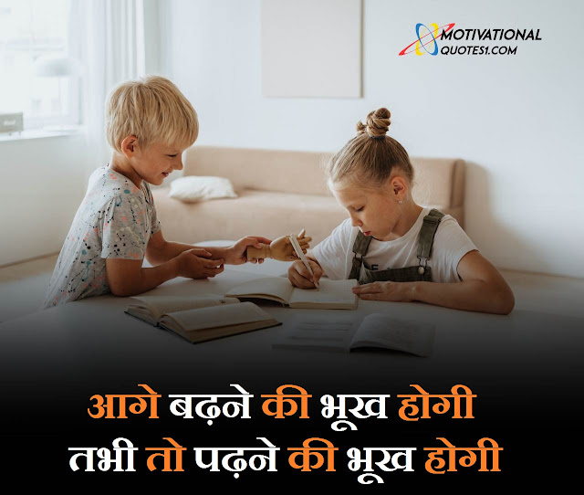 Motivation Study Status In Hindi,i lost motivation to study, positive quotes for exam, morning study motivation, night study motivation,