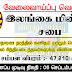 Vacancies in Ceylon Electricity Board (G.C.E. O/L)