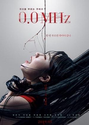 0.0MHz Korean Movie Poster, plot & Cast