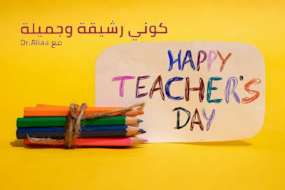 كيف اختار الهدية المناسبة في عيد المعلم 2021
