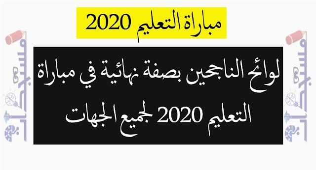 نتائج الاختبارات الشفوية لمباراة توظيف أطر الاكاديمية 2020