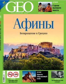 Читать онлайн журнал GEO (№5  2018) или скачать журнал бесплатно