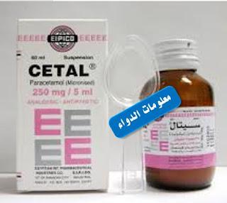 سيتال  شراب cetal i, |معلومات مفيدة عن استعمال سيتال شراب