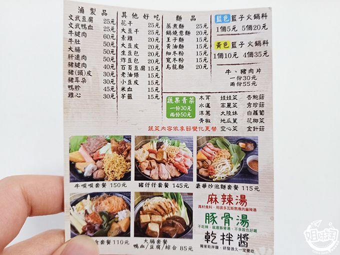 文湯滷醬菜單