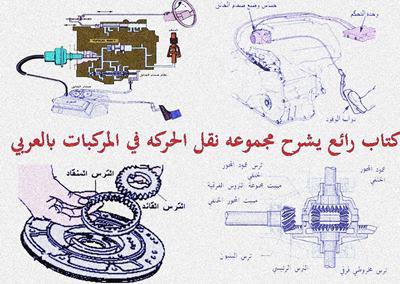 كتاب رائع يشرح مجموعه نقل الحركه في المركبات بالعربي pdf