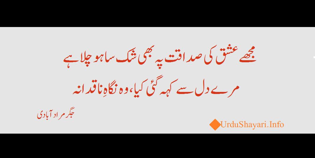Urdu Shayari In English - 2 lines peotry in urdu on dil and ishq