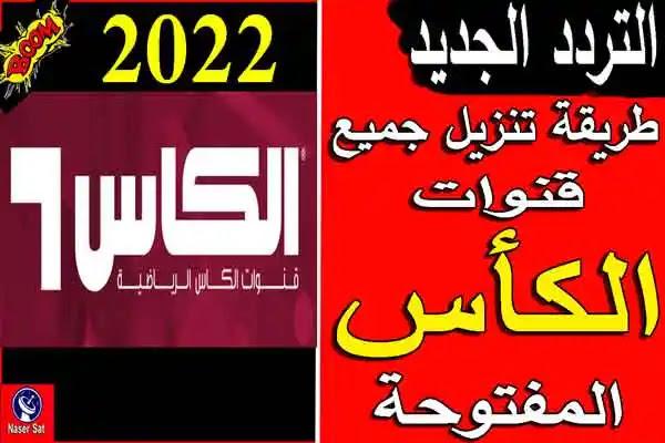 تردد قناة الكاس الرياضية القطرية 2022 وطريقة تنزيل القنوات علي نايل سات