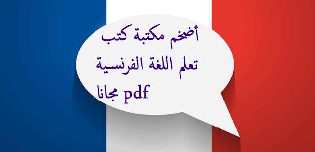 كتب تعلم الفرنسية
