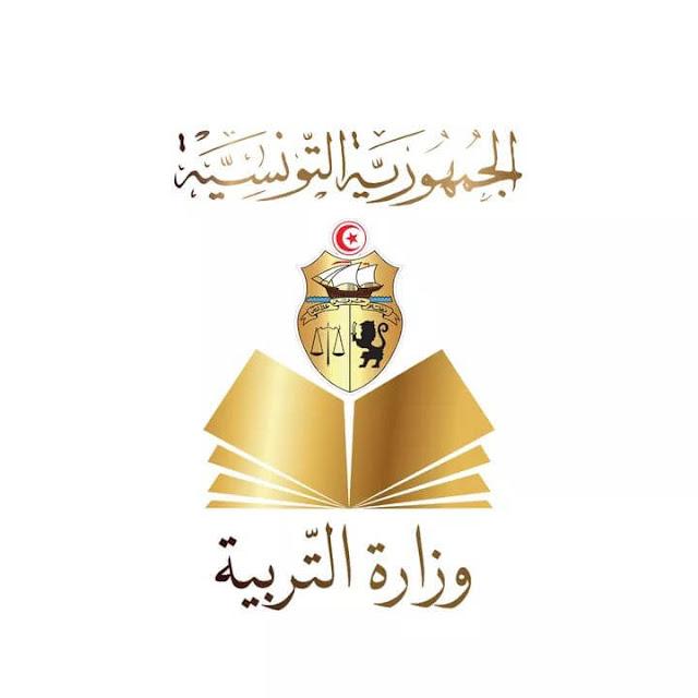 وزارة التربية التونسية : بلاغ خاص بالمرحلة الابتدائية