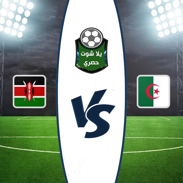 مشاهدة مباراة الجزائر وكينيا بث مباشر