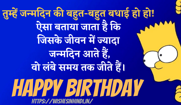 best Funny Birthday Wishes In Hindi