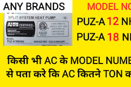 Ac ke model number se ton ka pata lagaen || How to find the ton from the air conditioning model number