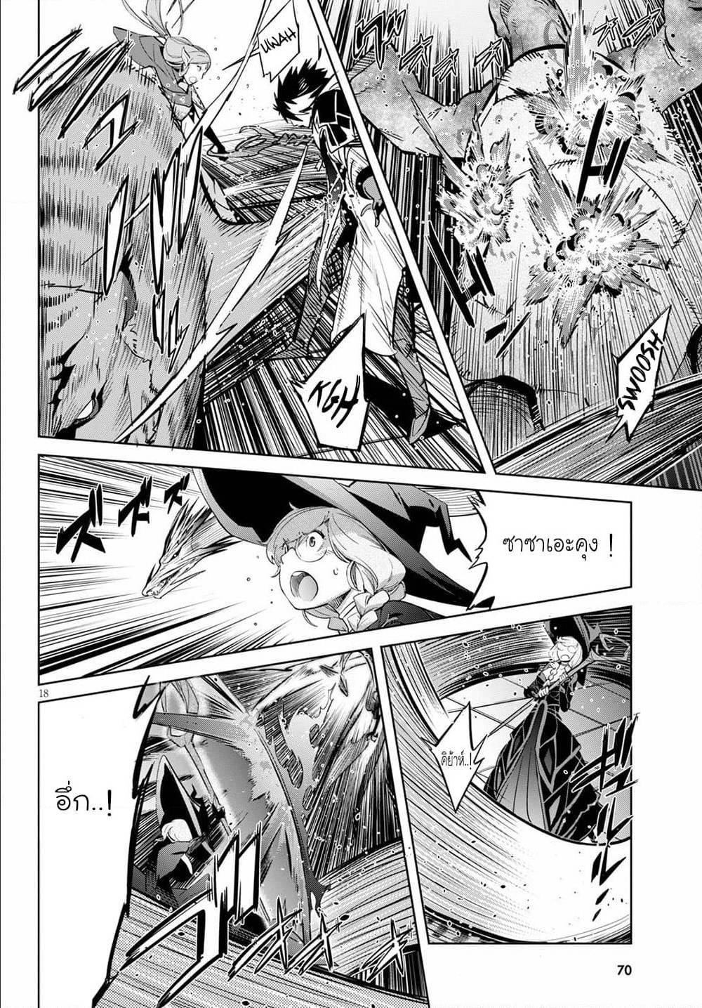 อ่านการ์ตูน Game obu Familia - Family Senki ตอนที่ 27 หน้าที่ 17