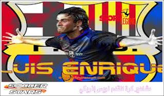مشاهير كرة القدم لويس إنريكي