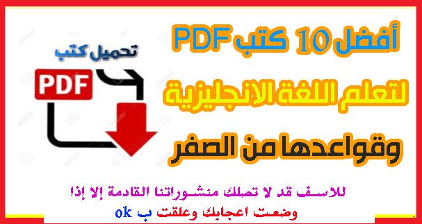 تحميل أفضل 10 كتب PDF لتعلم اللغة الإنجليزية وقواعدها من الصفر