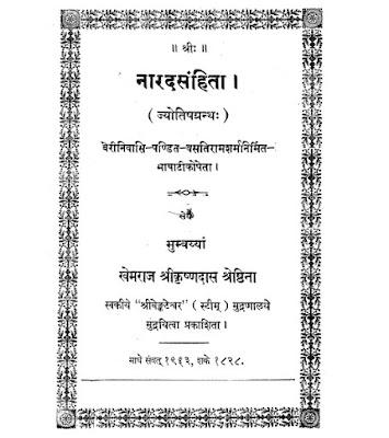 Narad-Samhita-Jyotish-Grantha-Shri-Krishna-Das-नारद-संहिता-ज्योतिष-ग्रन्थ-श्री-कृष्ण-दास