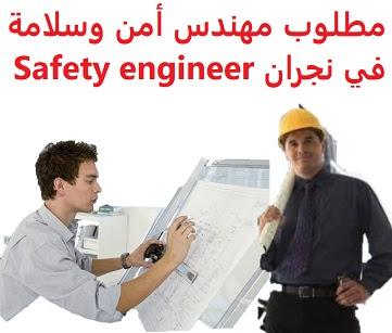 وظائف السعودية مطلوب مهندس أمن وسلامة في نجران Safety engineer
