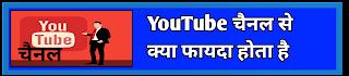 YouTube चैनल से क्या फायदा होता है