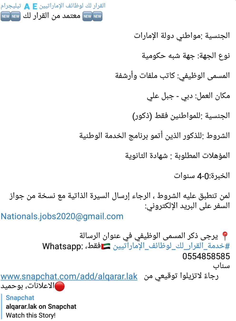 مطلوب كاتب ملفات وارشفة للعمل في جبل علي وظائف شاغرة فى الامارات