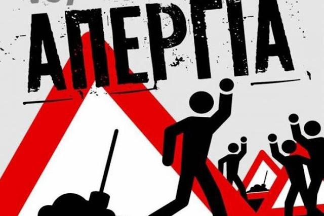 Σωματείο Ιδιωτικών Υπαλλήλων Αργολίδας: Καμία ανοχή στην κρατική-εργοδοτική παρέμβαση στα συνδικάτα!