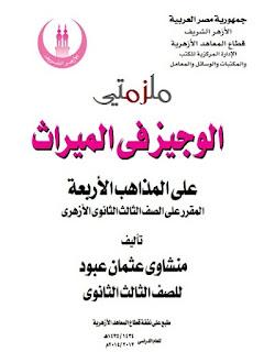 شرح كتاب الوجيز في الميراث للصف الثالث الثانوي الأزهري