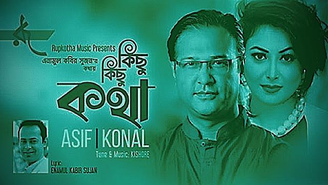 Kichu kichu kotha Lyrics ( কিছু কিছু কথা ) Asif Akbar | Konal